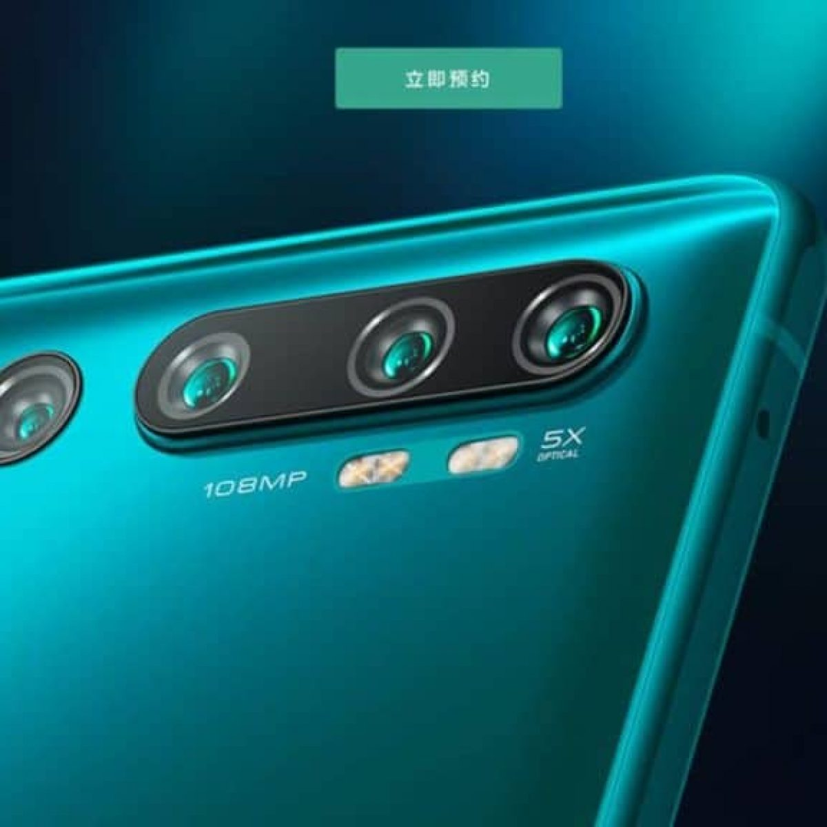 Xiaomi Mi CC9 Pro: Snapdragon 730G Chipset and 108MP Camera